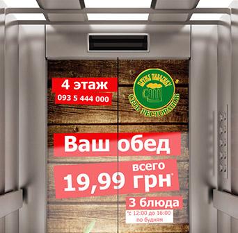 pivasik_lift_tr